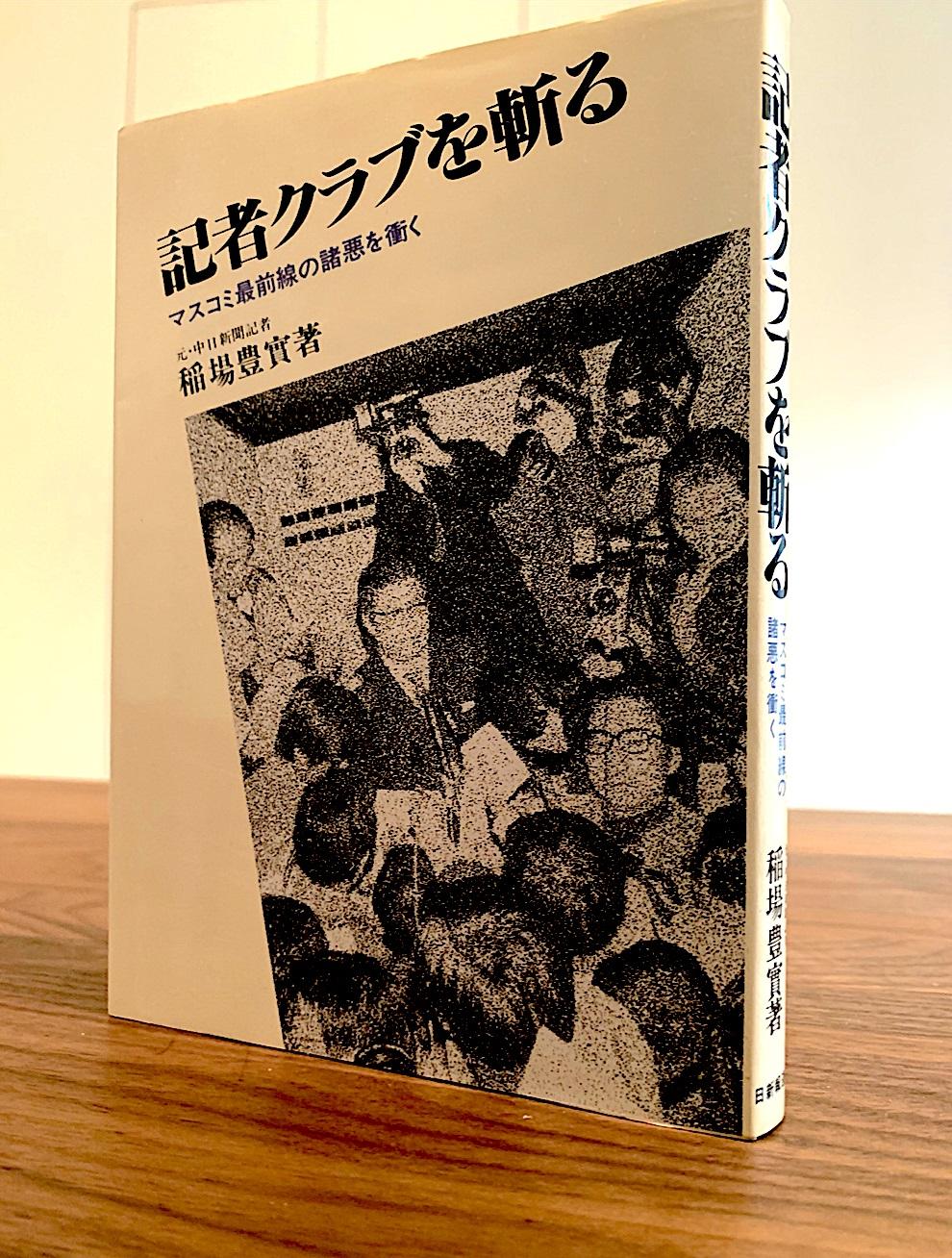 写真・図版 : 中日新聞の元記者・稲場豊実氏が1978年に発刊した『記者クラブを斬る マスコミ最前線の諸悪を衝く』(日新報道社)