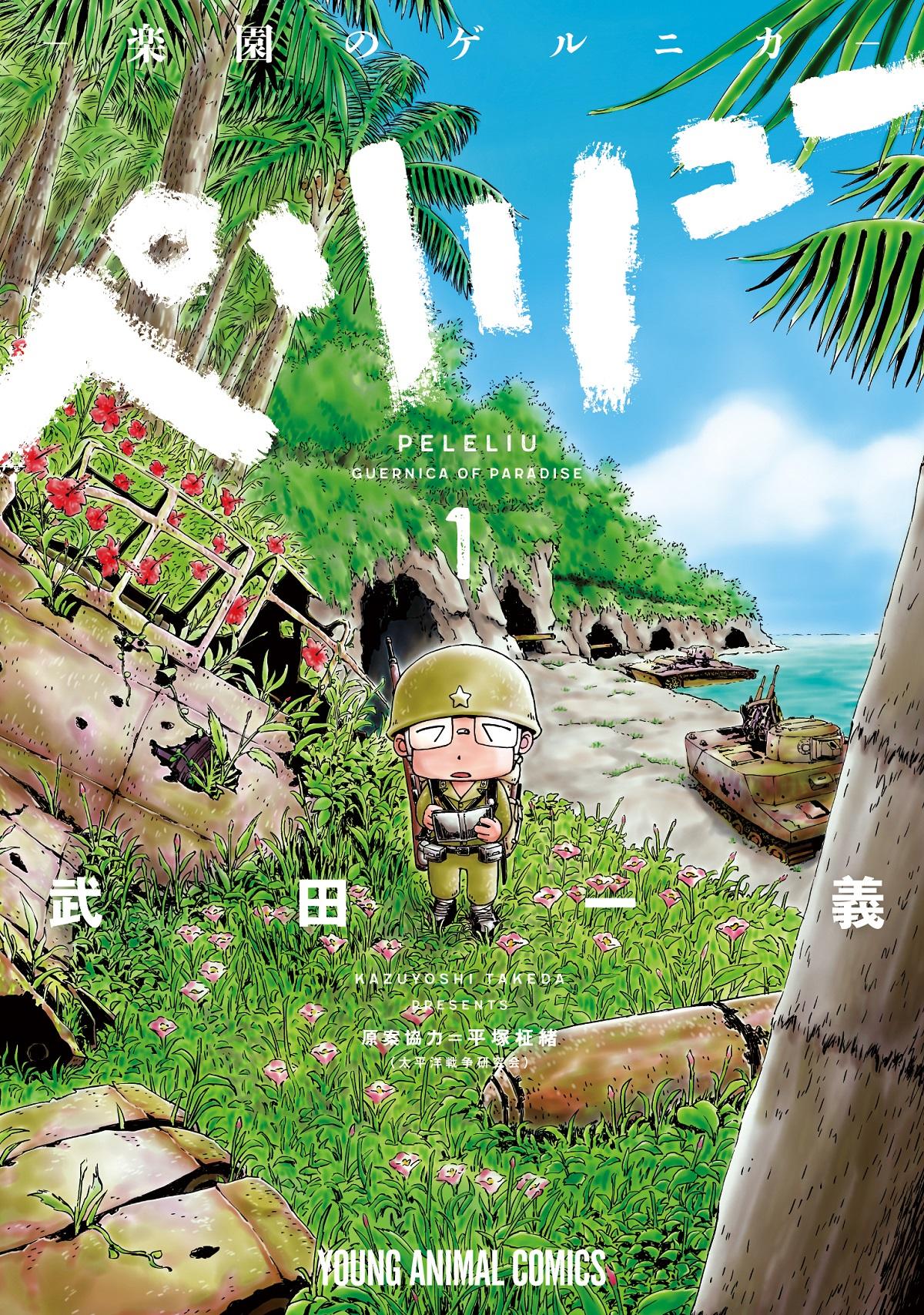 写真・図版 : 武田一義『ペリリュー 楽園のゲルニカ』 ©武田一義/白泉社