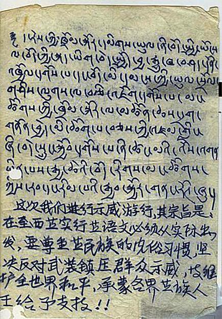 写真・図版 : 1988年12月30日、ラサのチベット大学生のビラ(ビラはカーボン紙で複写)。参加していたSonam Dorjee(当時、チベット語チベット文学部生)氏より提供