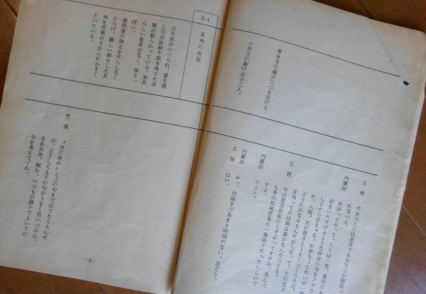 写真・図版 : 『つか版・忠臣蔵』の台本。上下を3段に分けて画面、カメラ、台詞が記されている