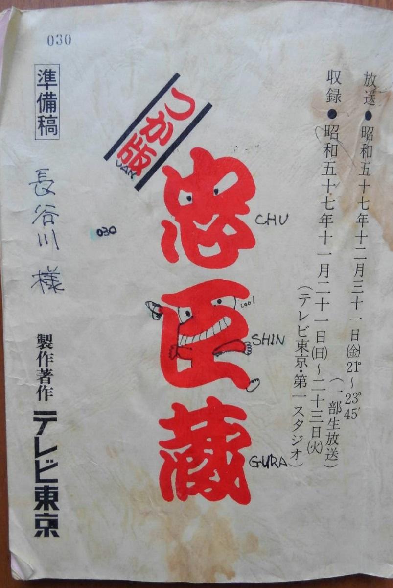 写真・図版 : 筆者の手元に残る『つか版・忠臣蔵』の台本。表紙に誰かの落書きがある