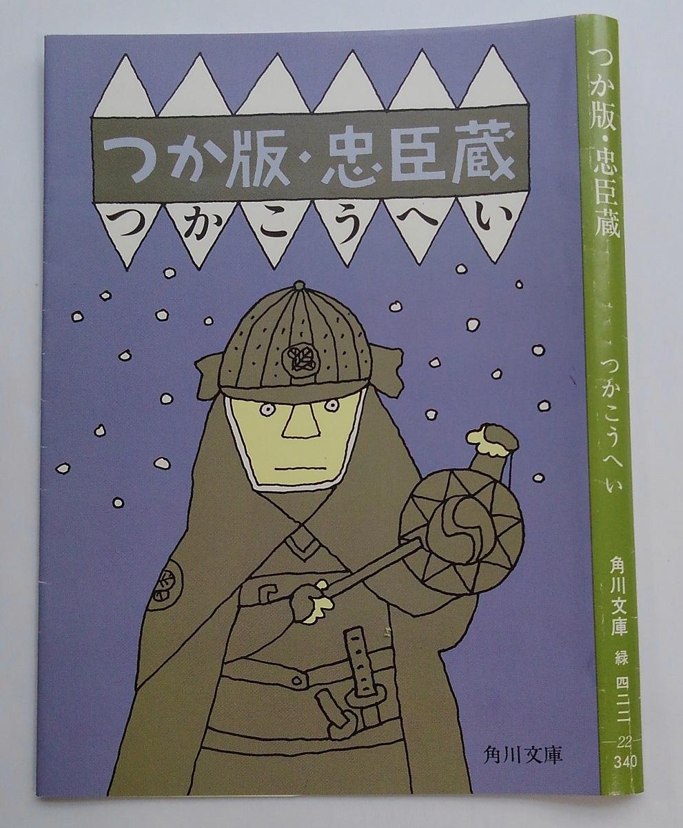 写真・図版 : 小説『つか版・忠臣蔵』(角川文庫)の表紙