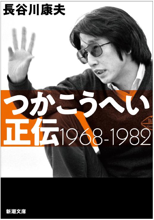 写真・図版 : 『つかこうへい正伝 1968-1982』(新潮文庫)