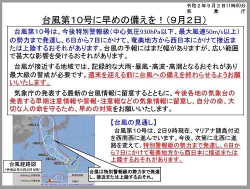 写真・図版 : 強い言葉で台風10号への警戒を呼びかけた9月2日付の気象庁資料