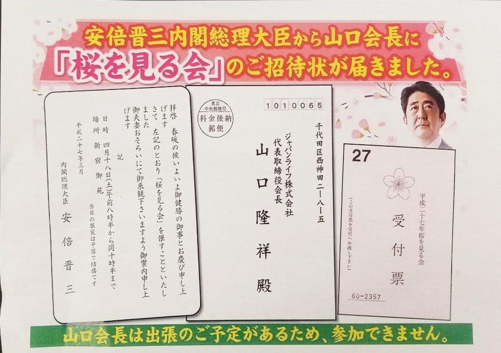 ジャパンライフが勧誘に使っていたとされる桜を見る会の招待状=大門実紀史参院議員提供