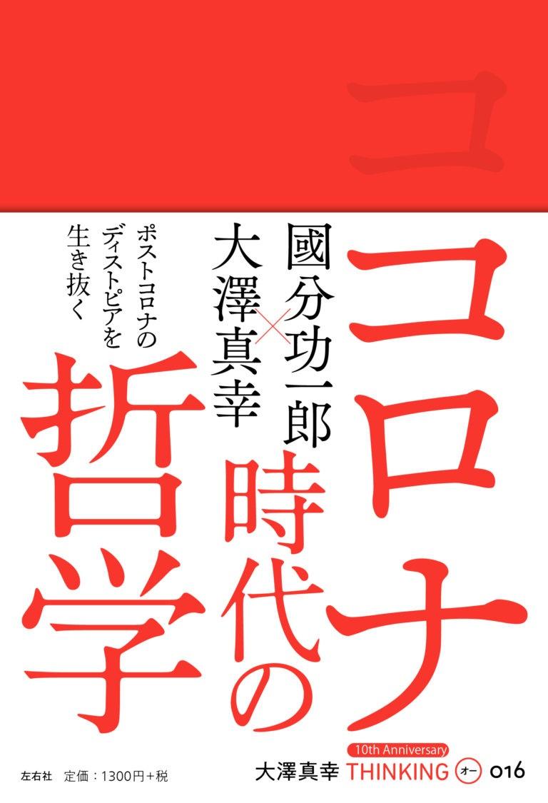 『コロナ時代の哲学』(大澤真幸 THINKING「O」016号、大澤真幸・國分功一郎著、左右社)