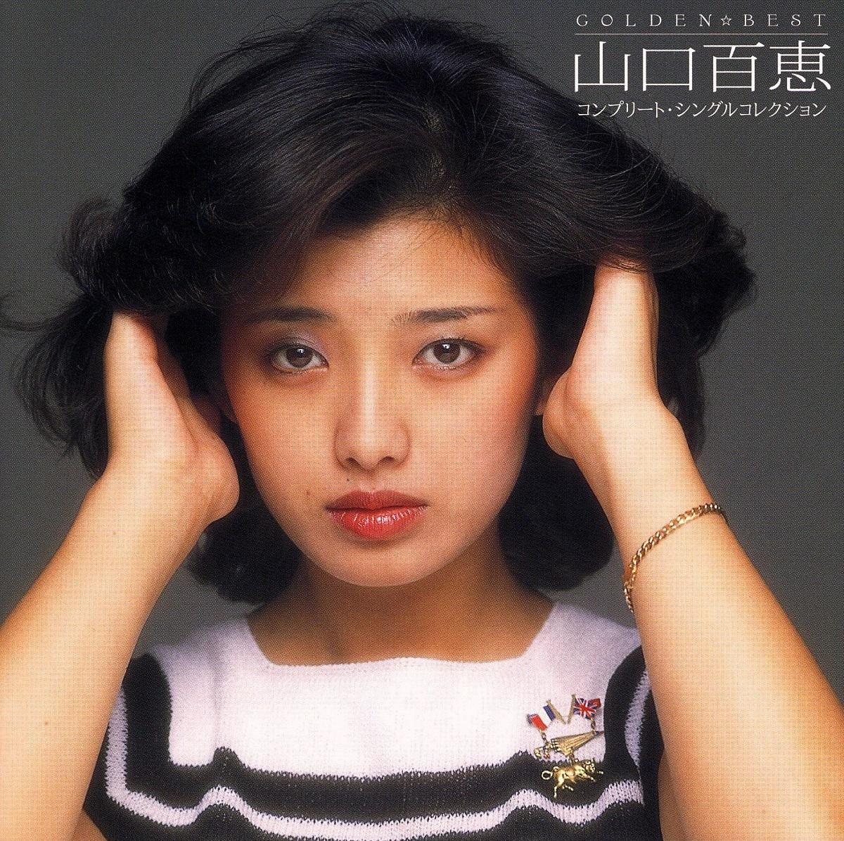 写真・図版 : 山口百恵「コンプリート・シングルコレクション」