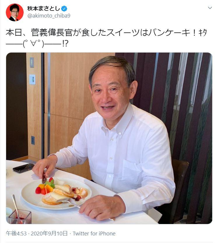 写真・図版 : パンケーキを前に笑顔を見せる菅氏。2万5千件以上の「いいね」がついた=秋本真利衆院議員のツイッターから