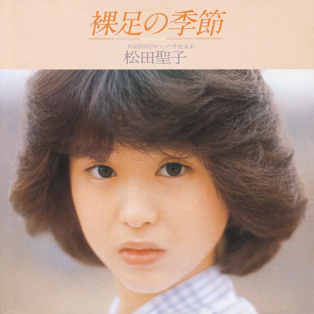 「裸足の季節」(はだしのきせつ)は、1980年4月にリリースされた松田聖子のデビュー曲