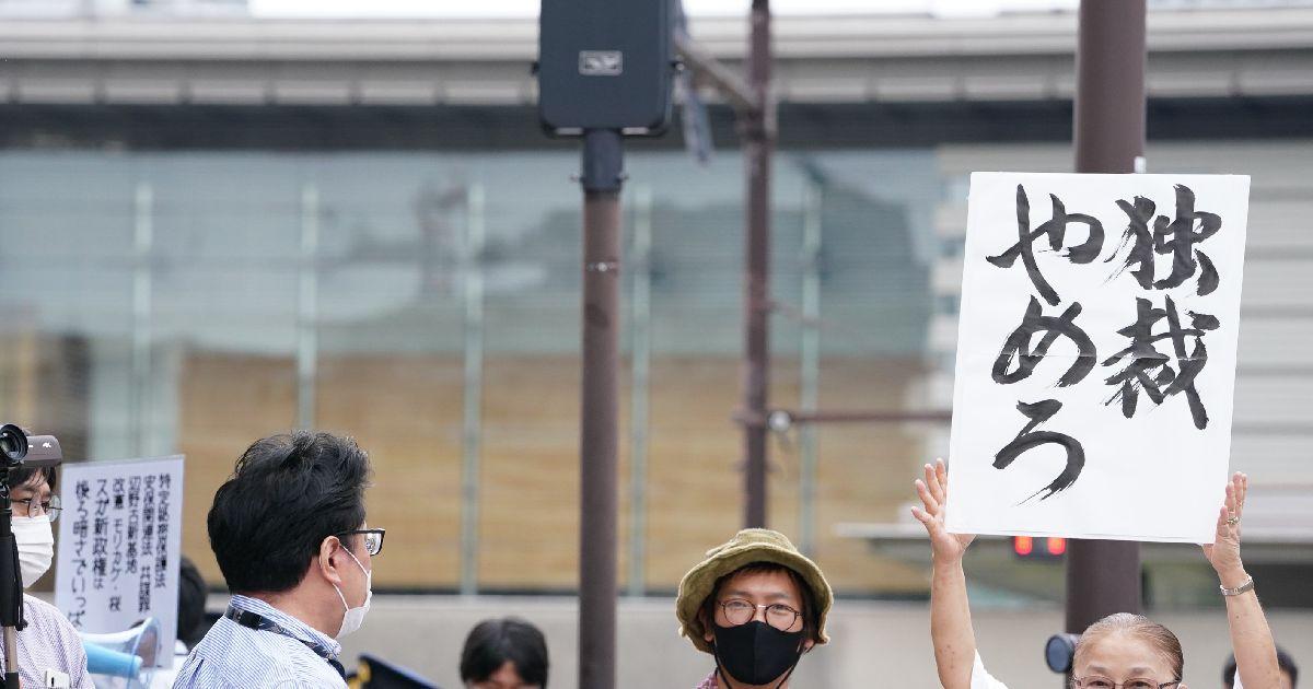 写真・図版 : 日本学術会議の新会員任命について首相官邸前でデモを行う人たち=2020年10月3日午後2時46分、東京都千代田区、