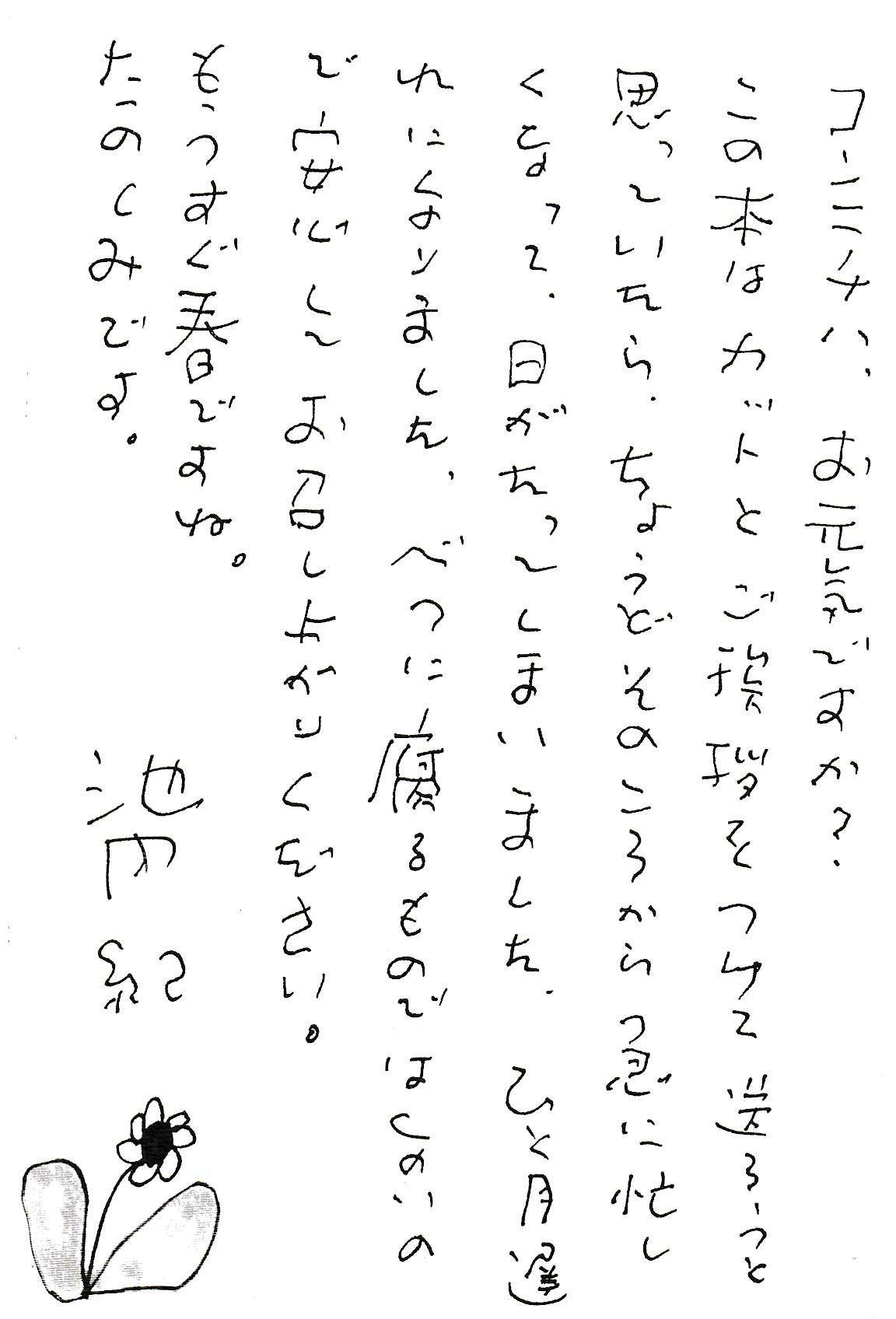 本の、はさまれていた手紙