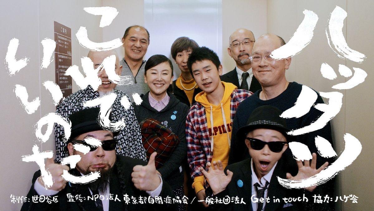 写真・図版 : 4月2日の「世界自閉症啓発デー」にあわせて世田谷区が作った啓発動画「ハッタツ凸凹あるある」。俳優の東ちづるさんも登場する=世田谷区提供