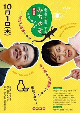 写真・図版 : 2020年10月1日に、東京・木馬亭で開催された玉川奈々福、桂吉坊の二人会のちらし