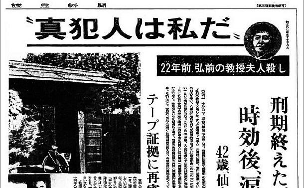 特ダネの記憶 「弘前大学教授夫人殺人事件」
