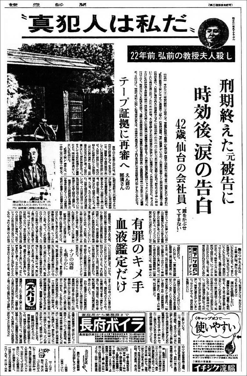 写真・図版 : 真犯人が名乗り出たことを伝える1971年6月30日付読売新聞朝刊社会面。名乗り出た男との生々しいやりとりを掲載している。無実にもかかわらず服役した男性に再審無罪判決が言い渡されたのは、この記事が掲載されてからおよそ6年後だった