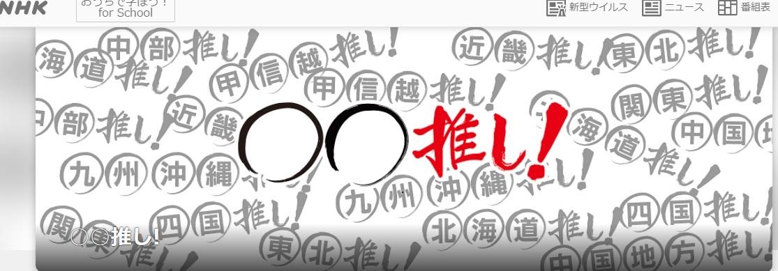 写真・図版 : その地域の魅力や課題、人々の姿などを描く番組「○○推し!」(NHK)の公式サイトより