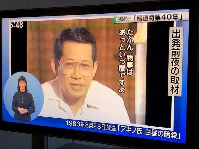 写真・図版 : 「報道特集40年」を取り上げた「TBSレビュー」より(2020年9月27日放映、以下同様)=筆者提供