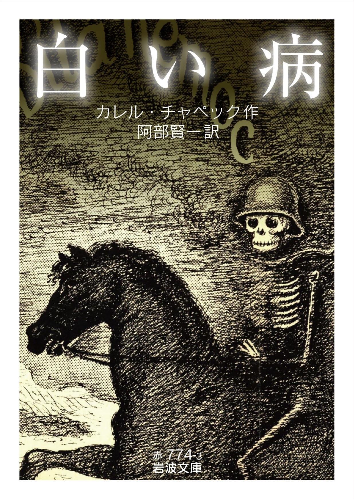 写真・図版 : 岩波文庫『白い病』(カレル・チャペック作、阿部賢一訳)