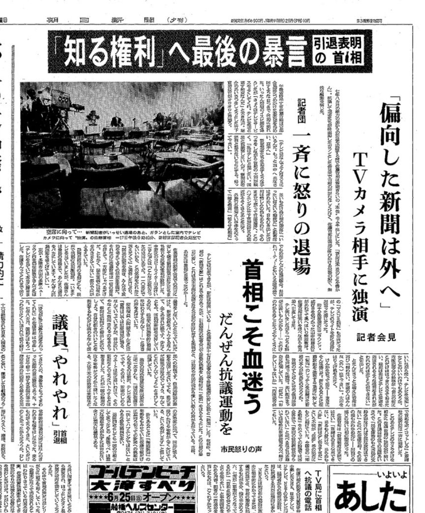 写真・図版 : 1972年6月17日の朝日新聞夕刊社会面