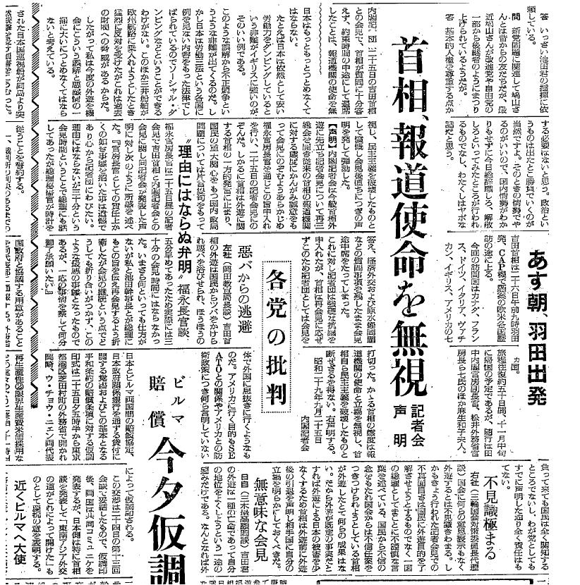 写真・図版 : 1954年9月25日の読売新聞夕刊1面