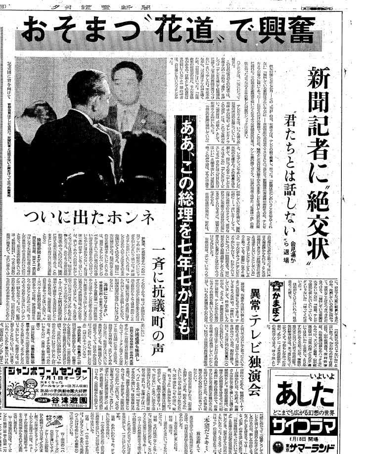 写真・図版 : 1972年6月17日の読売新聞夕刊社会面