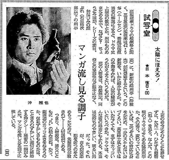 写真・図版 : 沖雅也はドラマ『太陽にほえろ!』の端正な刑事役でも人気を集めた。初登場した回の朝日新聞(1976年9月10日付け)の番組評