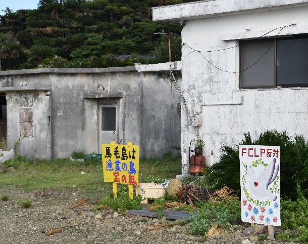 写真・図版 : 馬毛島の港周辺には、FCLPに反対する市民が立てた看板が並ぶ=2020年8月6日、鹿児島県西之表市、奥村智司撮影
