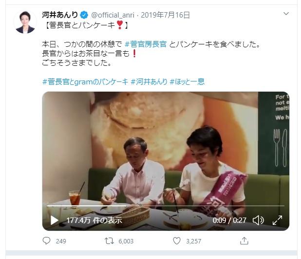 写真・図版 : 河井案里議員のツイッターには、菅氏と並んでパンケーキを食べる動画がアップされている
