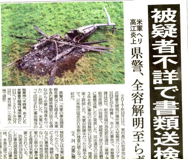 写真・図版 : 高江でのヘリ墜落が被疑者不詳で書類送検されたことを報じる琉球新報(2020年9月26日)
