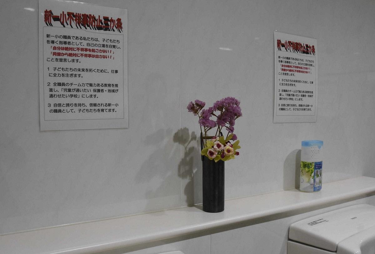 写真・図版 : 埼玉県では2019年度の県内公立学校の教職員のわいせつ事案に絡む懲戒処分が過去10年で最多となった。羽生市立新郷第一小学校のトイレには、「信頼される新一小職員として、子どもたちを育てます」などの標語が貼られていた=2020年2月