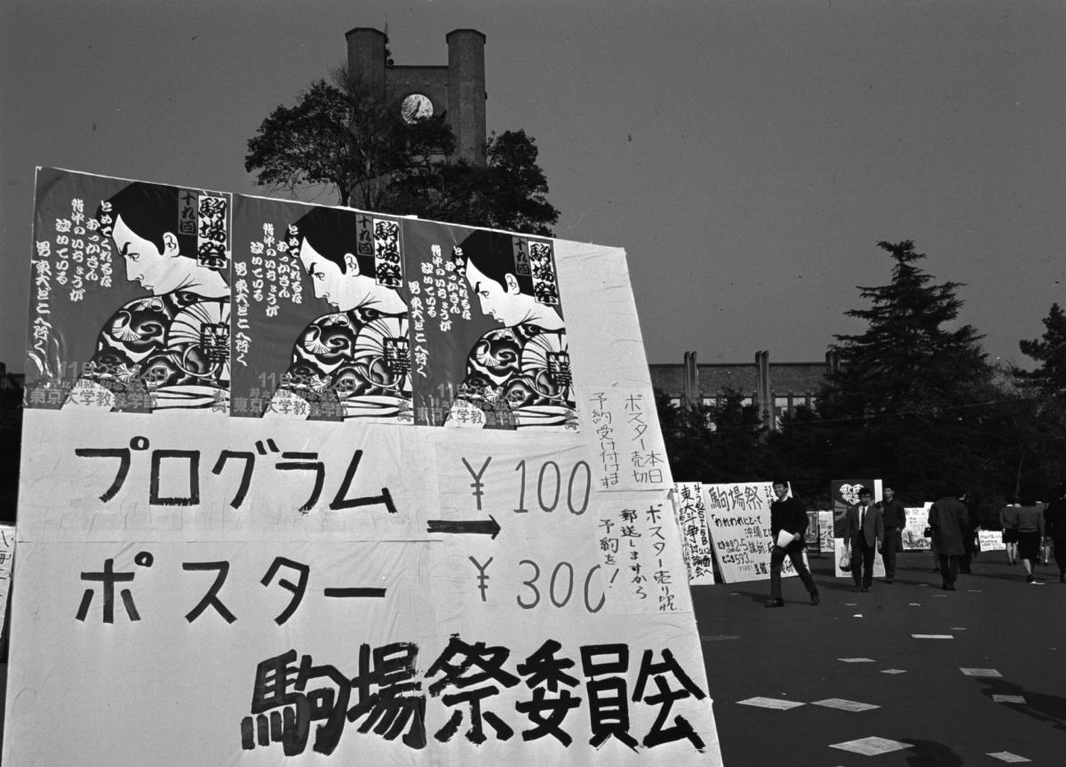 写真・図版 : 「とめてくれるなおっかさん、背中のいちょうが泣いている、男東大どこへ行く」。東大在学中だった橋本治デザインの駒場祭ポスターが反響を呼んだ=1968年11月、東京都目黒区の東京大学教養学部