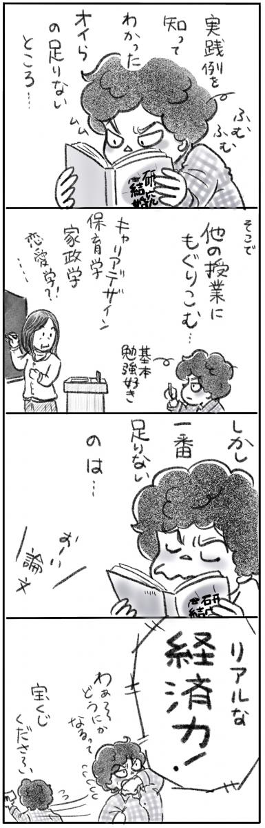 写真・図版 : 『研究者の結婚生活』(日本の研究者出版刊)から。漫画・保坂あけみ