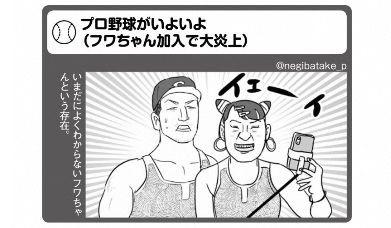 写真・図版 : 『野球大喜利 ザ・パッション こんなプロ野球はイヤだ8』より。鈴木誠也まで……!