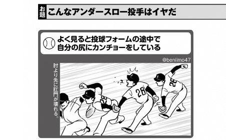 写真・図版 : 『野球大喜利 ザ・パッション こんなプロ野球はイヤだ8』より。もはや「イヤだ」どころの話ではないような