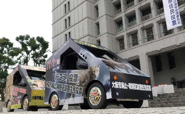写真・図版 : 投票を呼びかける「行こう!投ヒョウ号」が大阪市内を走った=2020年11月1日午後1時9分、大阪市北区、関宏美撮影