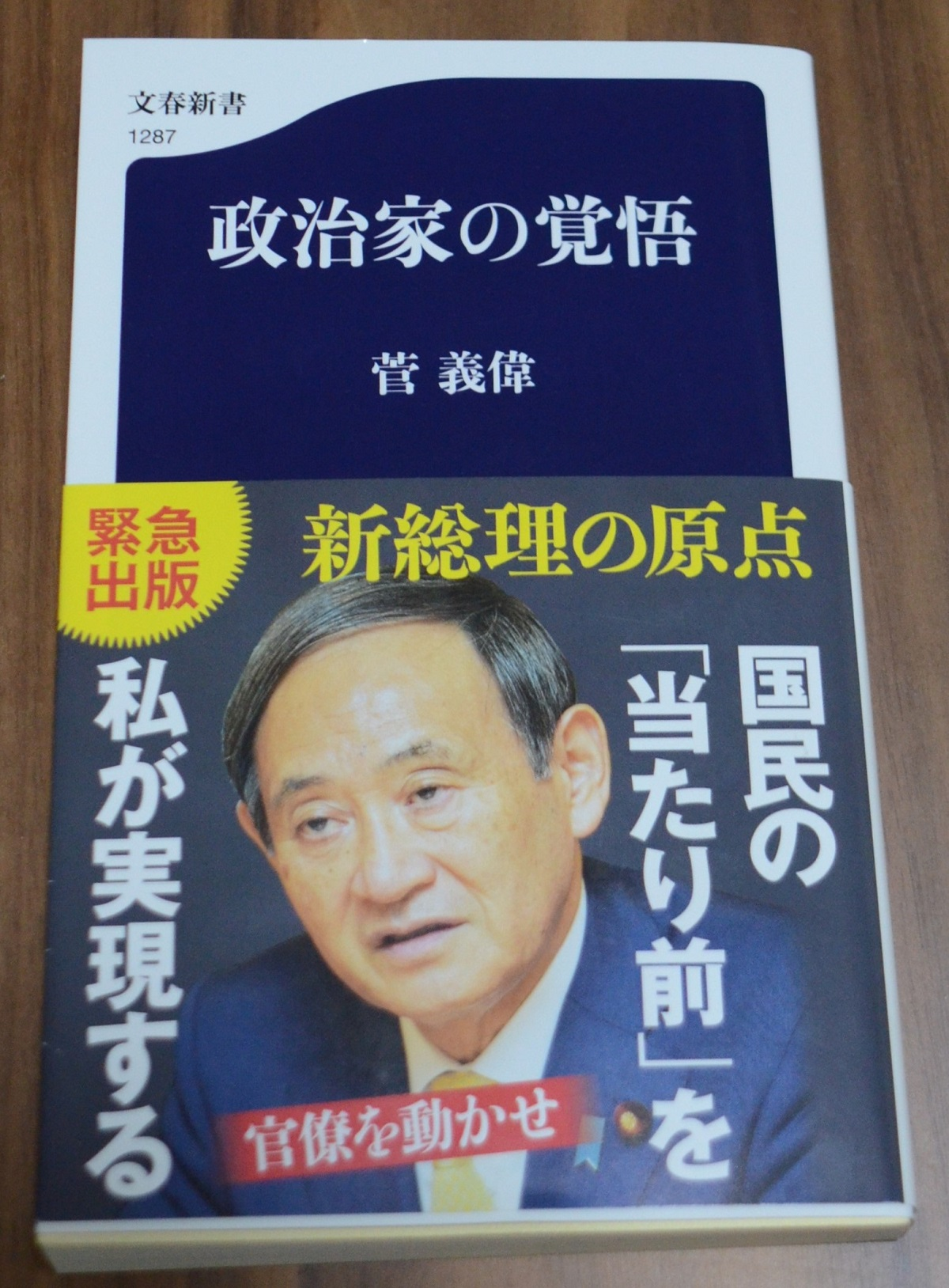 菅首相の著書「政治家の覚悟」