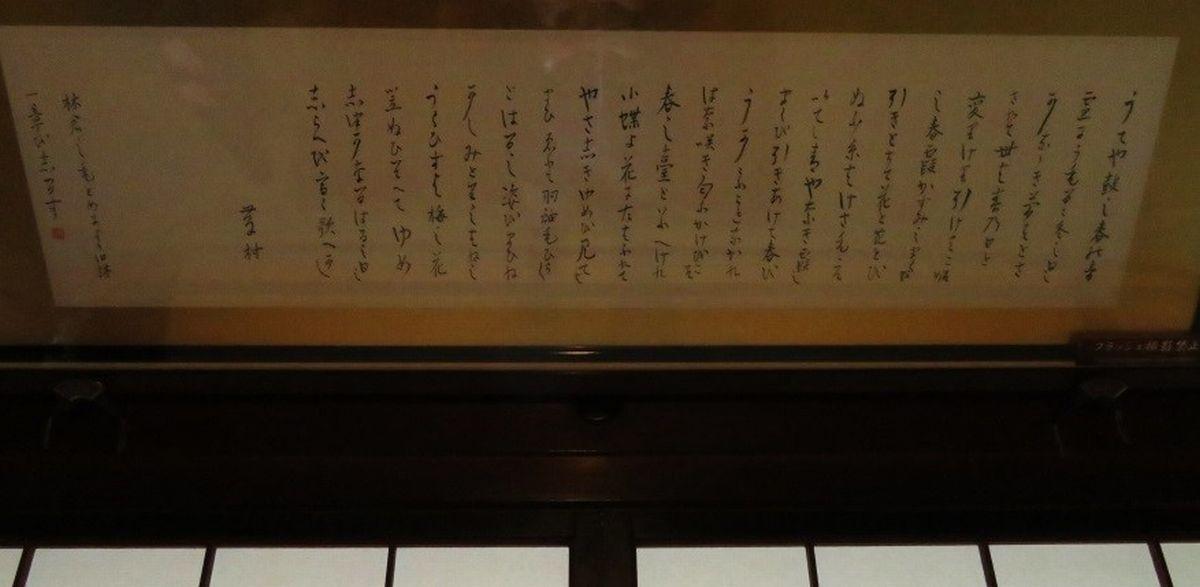 写真・図版 : 藤村直筆の若菜集の一節が展示されている=筆者撮影