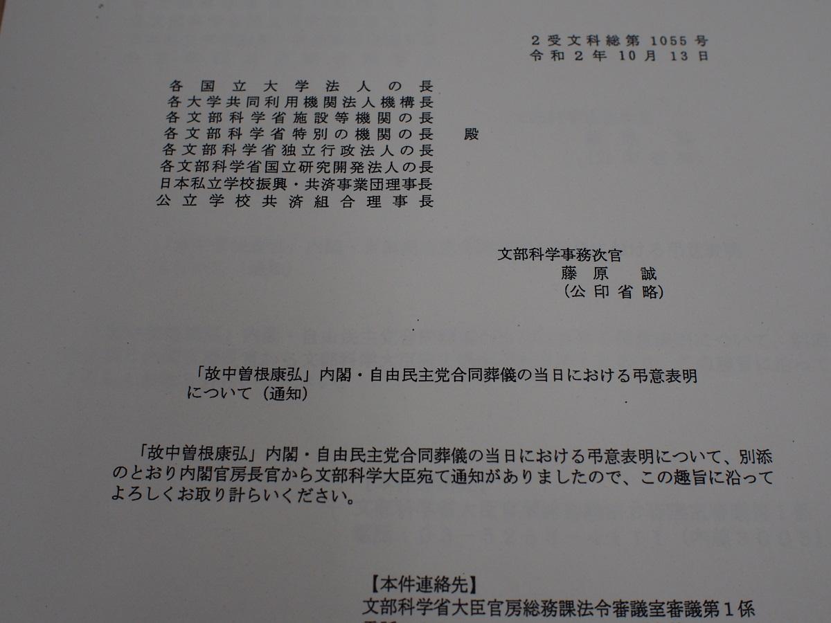文部科学事務次官が国立大学の学長らに対し、中曽根康弘元首相の葬儀当日の弔意表明について「よろしくお取り計らいください」と求めた通知