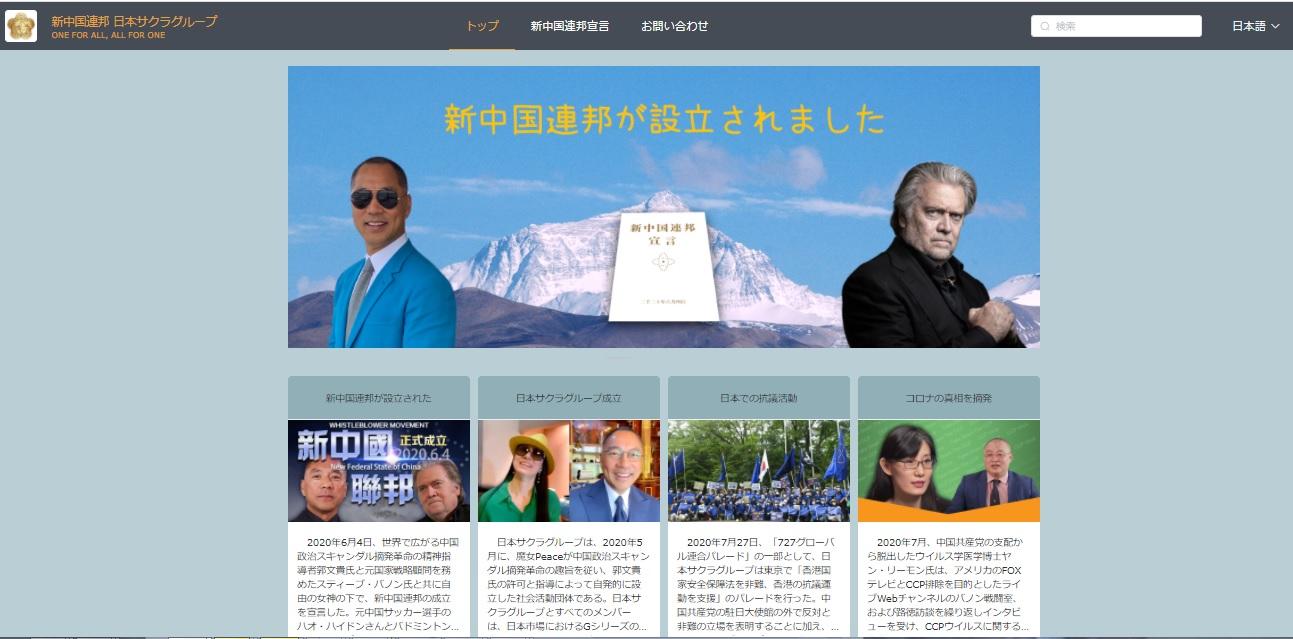 写真・図版 : 郭文貴とスティーブ・バノンの「ツートップ」として掲げる「新中国連邦 日本サクラグループ」のサイト