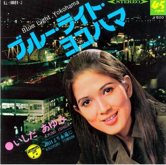 いしだあゆみ「ブルー・ライト・ヨコハマ」=日本コロムビア提供