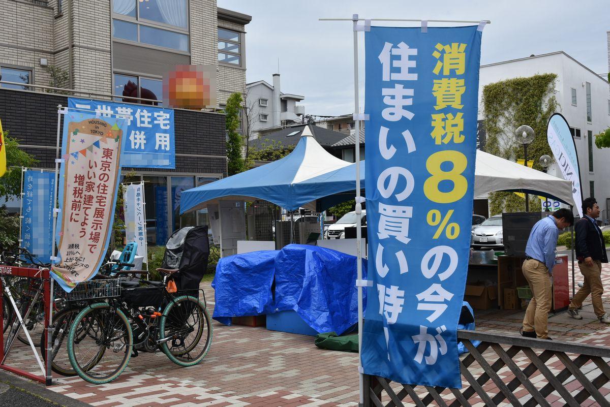写真・図版 : 住宅展示場。消費税の増税前が「買い時」と購入意欲をかきたてる=2018年5月13日、東京都北区