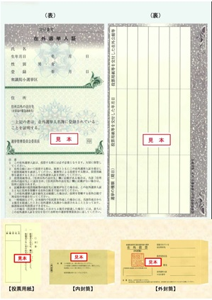 写真・図版 : 在外選挙人証(上)と在外投票で使う投票用紙と封筒