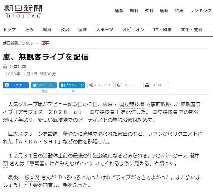 写真・図版 : 朝日新聞デジタルが報じた「嵐、無観客ライブを配信」の記事