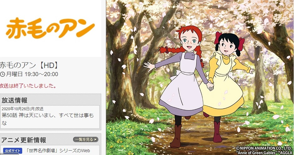 TOKYO MX『赤毛のアン HDリマスター版』の公式サイトより