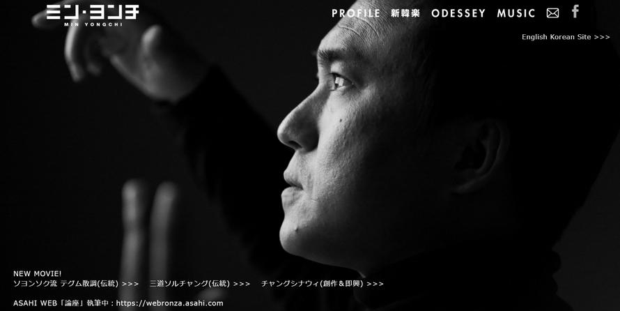 写真・図版 : ミン・ヨンチさんのホームページより
