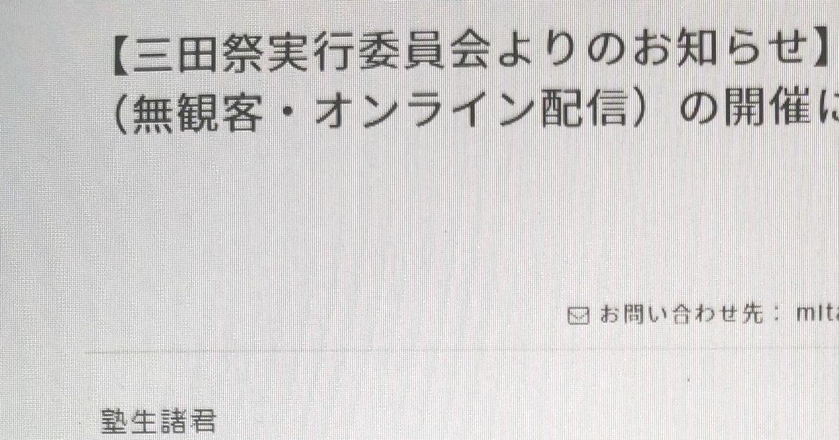 三田祭は無観客・オンライン配信で開催するという、実行委員会からの知らせを伝える大学当局の連絡