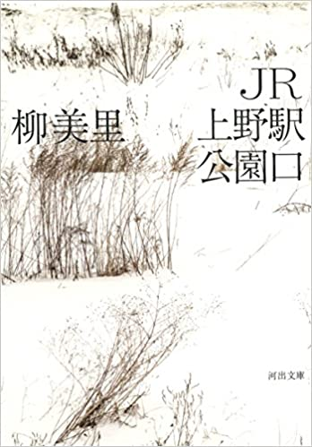 『JR上野駅公園口』