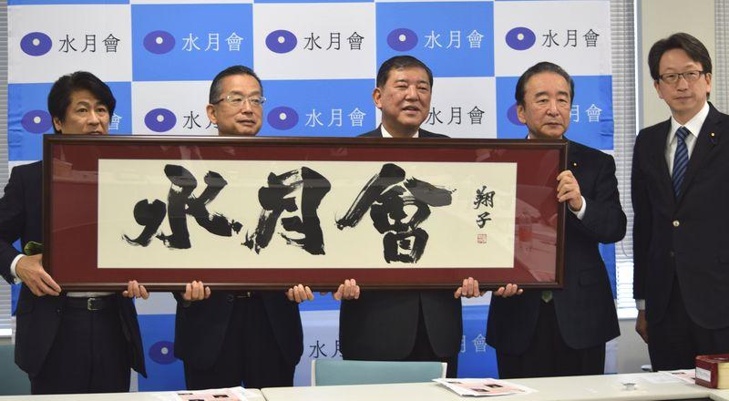 写真・図版 : 自民党の石破派の会合で披露された「書」=2018年3月1日、東京・永田町