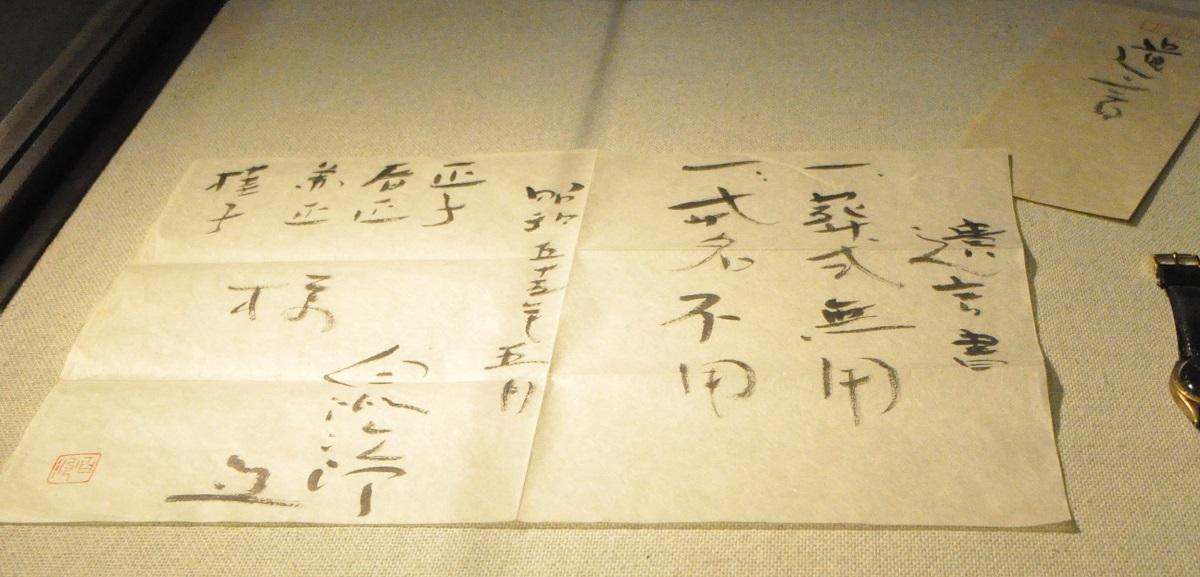 写真・図版 : 「葬式無用 戒名不用」と書かれた白洲次郎の遺言書=東京都町田市の旧白洲邸、2018年撮影