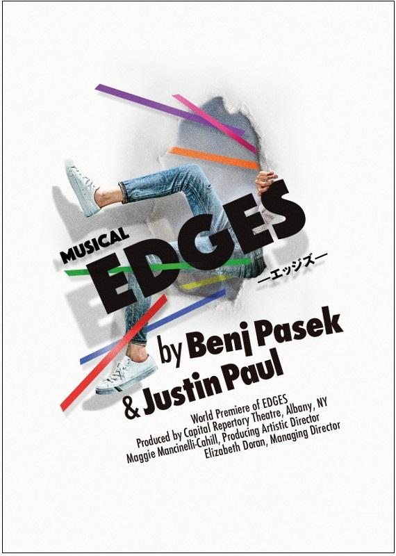 写真・図版 : ミュージカル『EDGES-エッジズ-』
